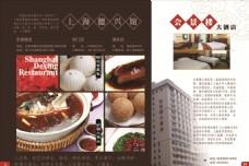 汇景楼菜单设计