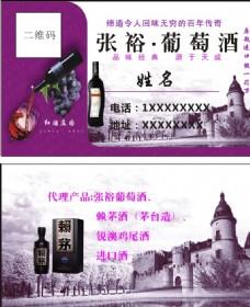 葡萄酒名片
