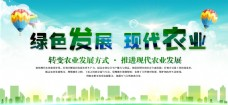 绿色发展 现代农业