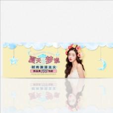 夏季女装淘宝电商banner