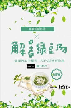 解暑绿豆汤上市海报