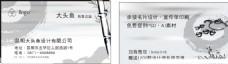 中国风古典山水画创意名片