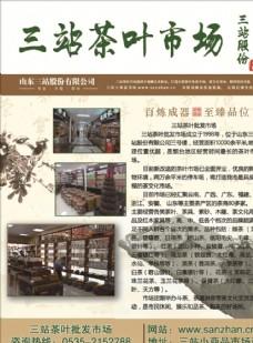 三站茶叶市场彩页