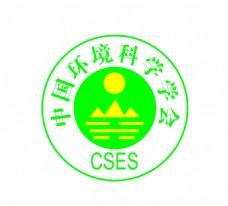 中国环境科学学会
