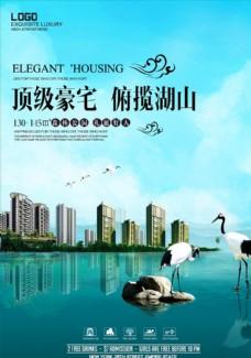 高端创意房地产海报设计