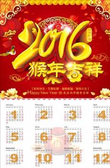 猴年海报 猴年日历