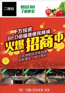 农贸市场招商宣传单海报广告