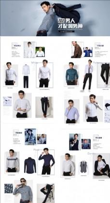 天猫淘宝男装品牌街页面设计排版
