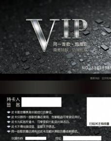 夜店KTV会员VIP尊享卡