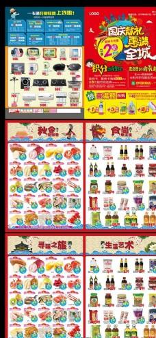国庆节超市DM排版
