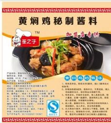 黄焖鸡秘制酱料