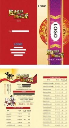 中秋节 月饼 价目表
