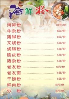 海鲜粉菜单