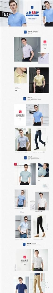 天猫淘宝男装衬衫页面设计排版