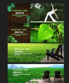 淘宝绿色广告模版