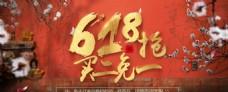 中国风618无线端海报