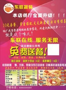 东联简餐菜单