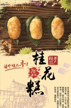 桂花糕宣传海报