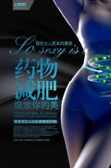 药物减肥海报设计
