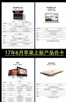 苹果产品台卡