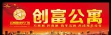 地产海报 红色背景 电商设计