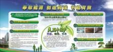 绿色环保底碳展板