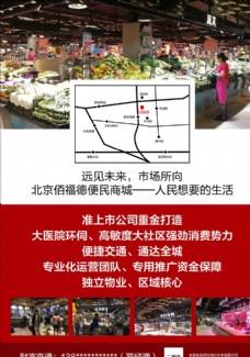 农贸市场招商宣传单海报广告单