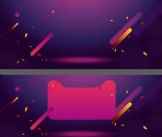 天猫紫色背景