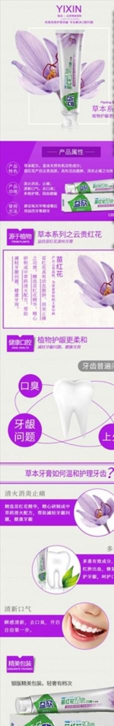 益欣苗红花清吙牙膏详情页