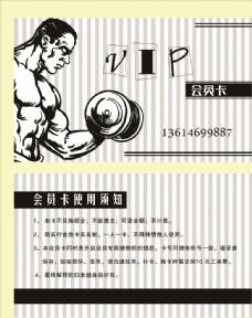 健身VIP卡