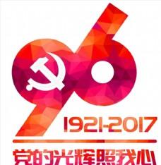 建党 96 周年 党的光辉