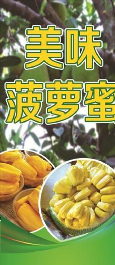 美味菠萝蜜包柱