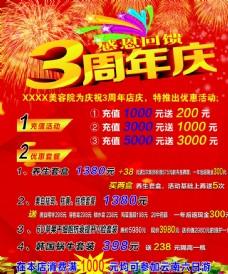 美容院3周年店庆海报广告