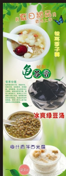 甜品X展架 奶茶海报