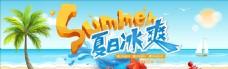 夏日冰霜海报