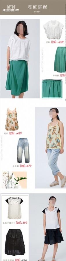天猫淘宝女装促销海报PSD大牌
