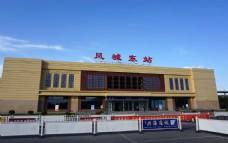 建筑 凤城东站