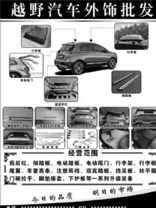 越野汽车宣传单