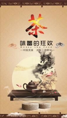 古典简约茶文化海报