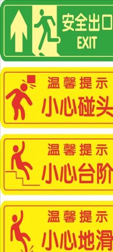 温馨提示   小心地滑