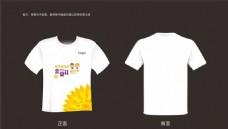 T恤衫 金葵花 设计