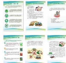 农业委员会展板无公害农产品标志