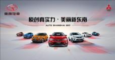 东南三菱汽车全车系海报
