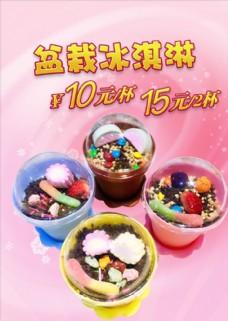 盆栽冰淇淋海报