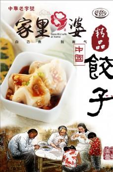 饺子海报设计
