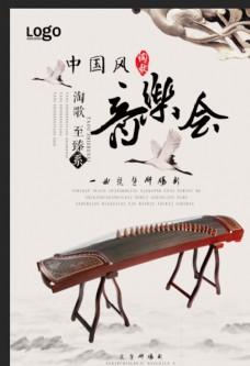 中国风音乐会