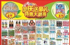 超市国庆DM宣传彩页