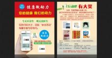 微信活动宣传单页