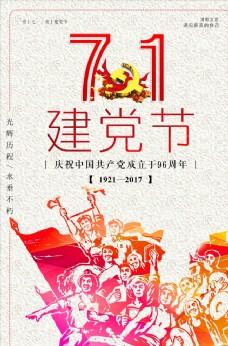 七一建党节红色节日系列海报设计