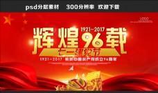 2017建党节